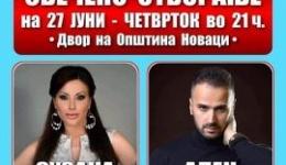 Општина Новаци подготвена за 7-то издание на Културно-забавното лето Новаци 2019